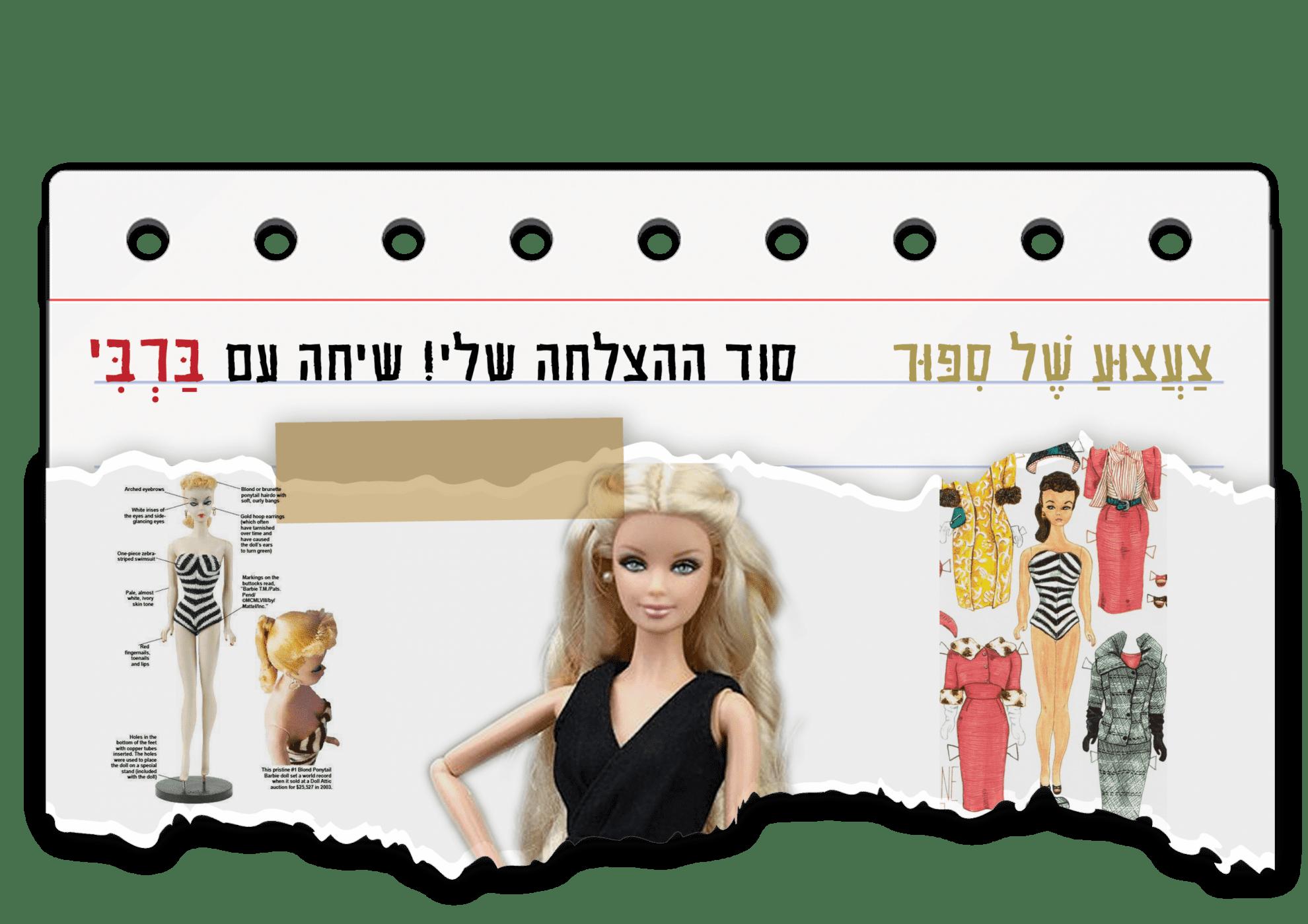 צעצוע של סיפור: הסיפור מאחורי – ברבי