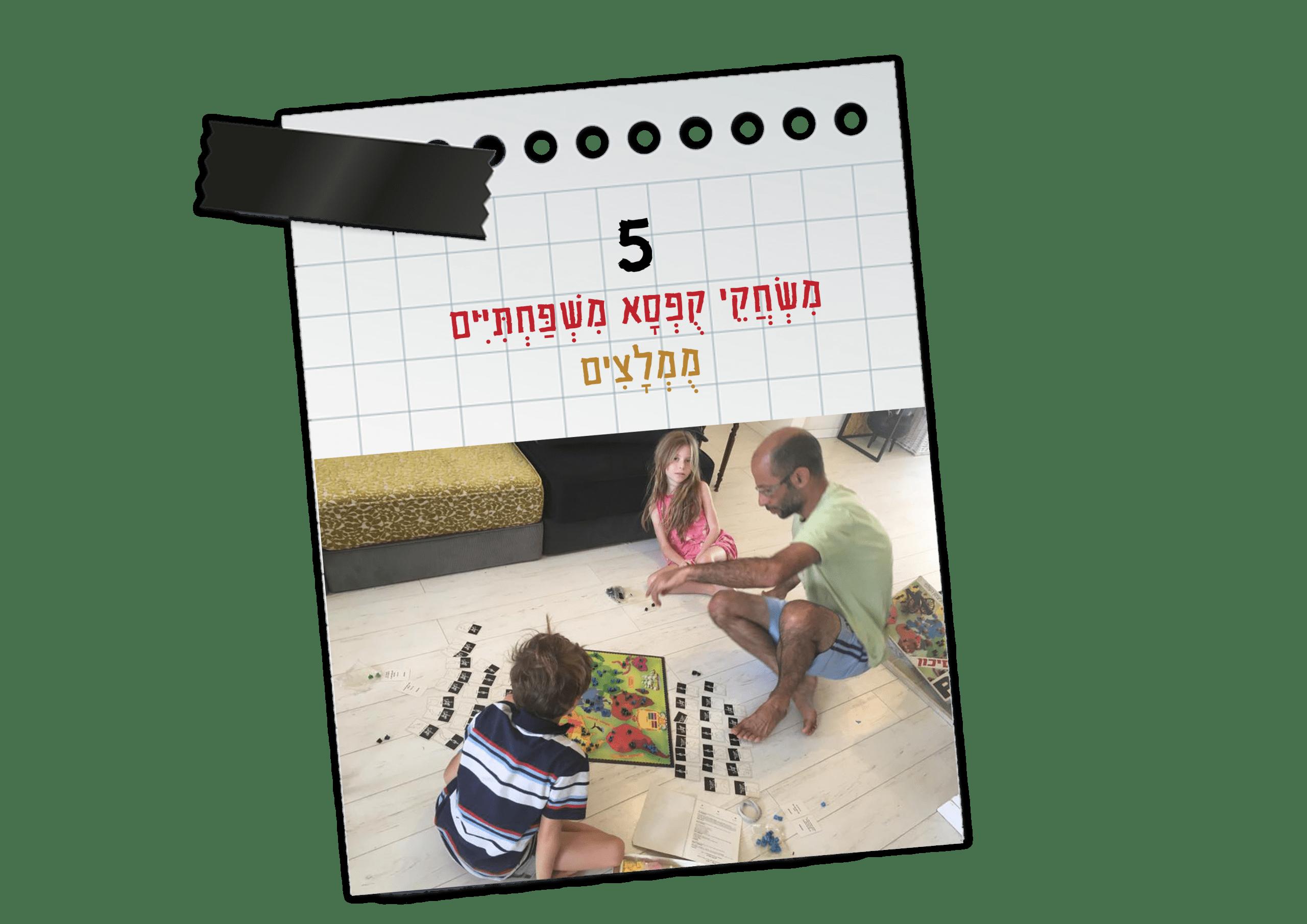 5 משחקי קופסא משפחתיים מומלצים