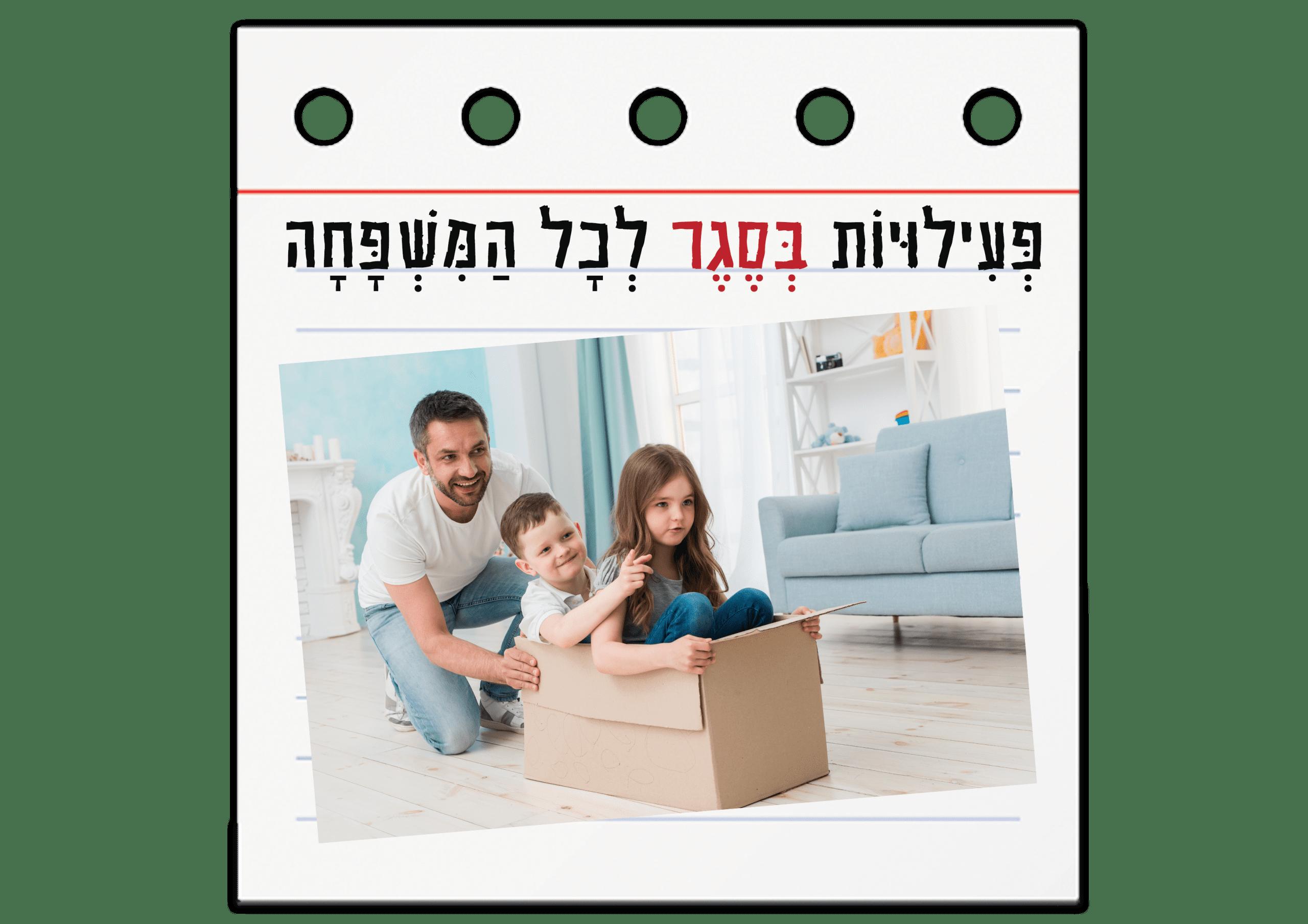 למען הסגר הטוב- פעילות לכל המשפחה