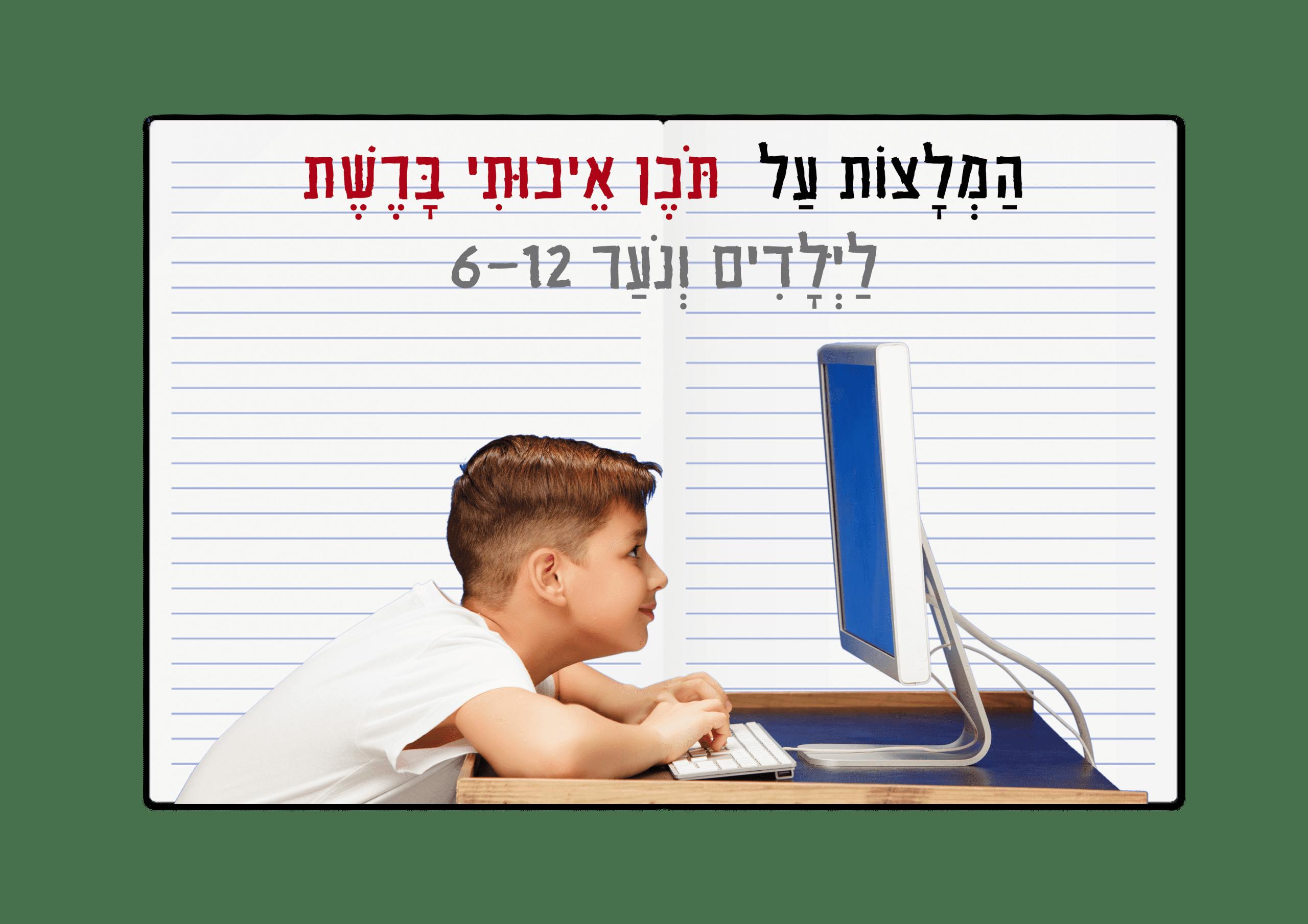 סגר יום חדש- פעילויות לילדים ונוער
