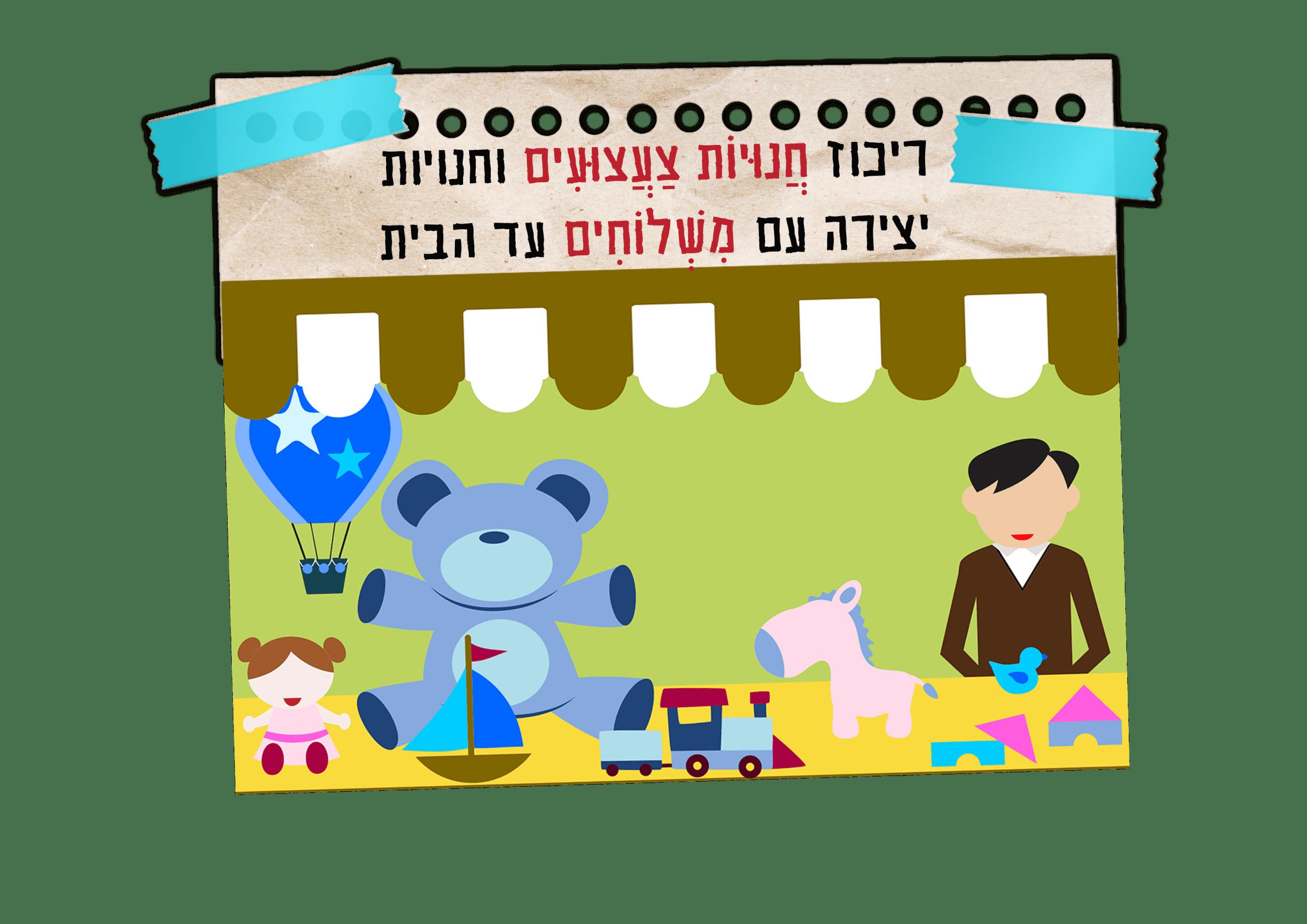 ריכוז חנויות צעצועים וחנויות יצירה עם משלוחים עד הבית