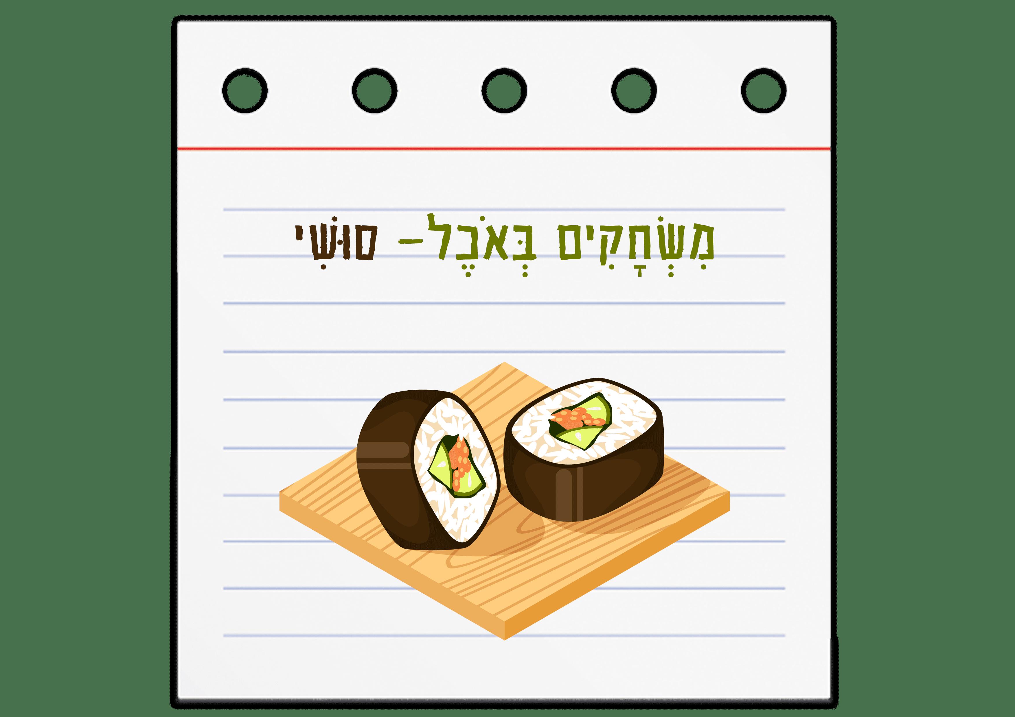 משחקים באוכל- יום הסושי הבינלאומי