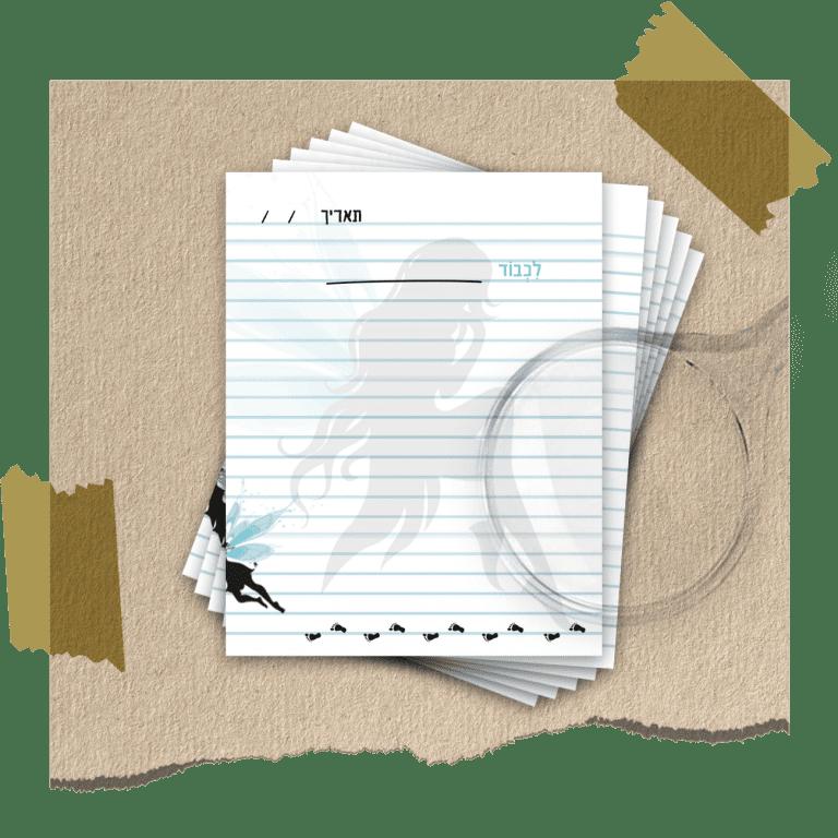 מכתביות קרוע
